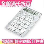 日本原裝 Satechi 無線感應式 數字鍵盤兼計算機 2in1 MAC Windows可用【小福部屋】