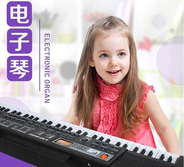 電子琴 兒童電子琴女孩鋼琴初學3-6-12歲61鍵麥克風寶寶益智早教音樂玩具 JD 玩趣3C