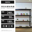 鞋櫃 收納櫃 書架 層架 雜誌架 黑色免螺絲角鋼 (8x1x6_4層)【空間特工】B8010643