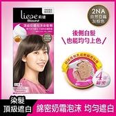 莉婕頂級奶霜泡沫染髮劑 2NA自然亞麻灰棕色