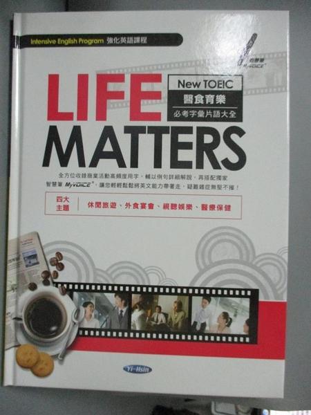【書寶二手書T6/語言學習_QIW】Life matters : New TOEIC醫食育樂必考字彙片語大全_陳豫弘
