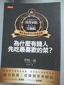 【書寶二手書T1/投資_MEC】為什麼有錢人先吃最喜歡的菜?_世野一成