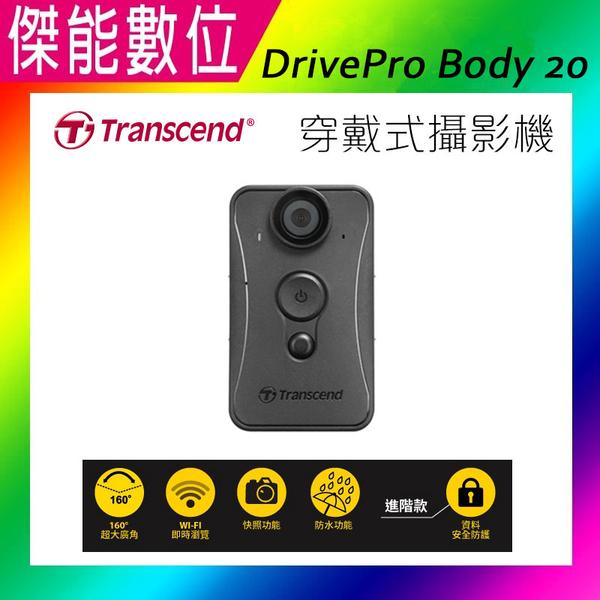 創見 DrivePro Body 20 【附32g】穿戴式攝影機 警用 密錄器 微型攝影機 另SJ4000 SJ5000
