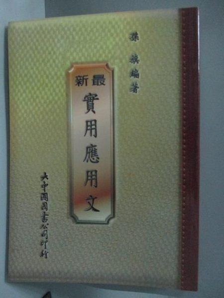 【書寶二手書T4/大學文學_HAW】最新實用應用文                            0298_孫旗