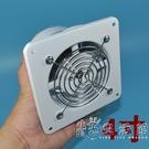 換氣扇牆式排氣扇衛生間小型抽風機排風扇4...