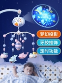 新生嬰兒床鈴0-1歲3-6個月男女寶寶床玩具床掛音樂旋轉搖鈴床頭鈴【快速出貨八折搶購】