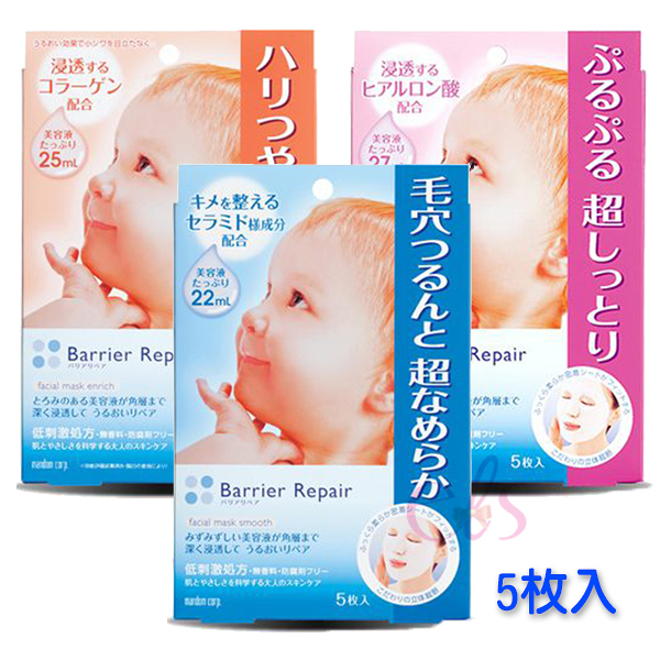 MANDOM Beauty Barrier Repair BR 膠原蛋白/玻尿酸/保濕面膜 5枚入 三款供選  ☆艾莉莎ELS☆