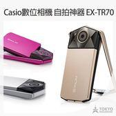 【東京正宗】 Casio 卡西歐 數位相機 自拍神器 EX-TR70 共3色 終極超強美肌 自拍神器 少量現貨