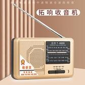 收音機 全波段收音機MP3老人迷你小音響音箱便攜式播放器【快速出貨八折下殺】