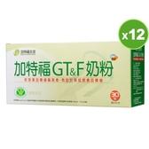加特福GT&F奶粉(30包)(12盒組)【加特福奶粉隨身包(36小包)(贈品效期~2020/03/08)+攪拌棒1支】