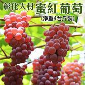 【果之蔬-全省免運】產地直配_彰化大村台灣蜜紅葡萄X1盒【淨重4台斤±10%/盒】