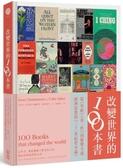 改變世界的100本書:這些書,徹底翻轉了歷史的方向,就此形塑我們的未來【城邦讀書花園】