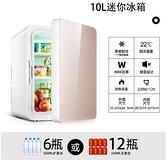 10L冰箱迷你小冰箱學生宿舍冷暖箱制化妝品車家兩用冷藏保鮮 雙十一爆款