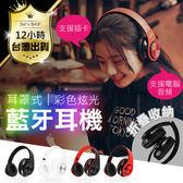【現貨12H出貨】耳罩式升級版!Wireless炫彩藍牙耳機 可插卡 耳罩式無線藍牙耳機 可折疊
