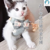 貓咪牽引繩小貓遛貓繩迷你超小防掙脫幼貓背帶【宅貓醬】