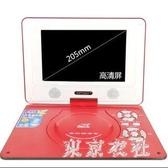 DVD讀碟播放器便攜式學生放碟機影碟機家用 QQ27707『東京衣社』