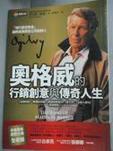 【書寶二手書T7/行銷_GGA】奧格威的行銷創意與傳奇人生_肯尼斯‧羅曼