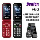 【送原廠電池】Benten F60 4G摺疊機/老人機/長輩機