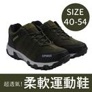 【火速出貨】超大尺碼男鞋大尺碼特大碼49跑步鞋50男鞋51慢跑鞋52-6款-54【AAA1998】
