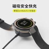 華碩 ZenWatch3 充電座 磁吸 手錶充電器 ZenWatch3代 充電器 無線座充 穩定快充