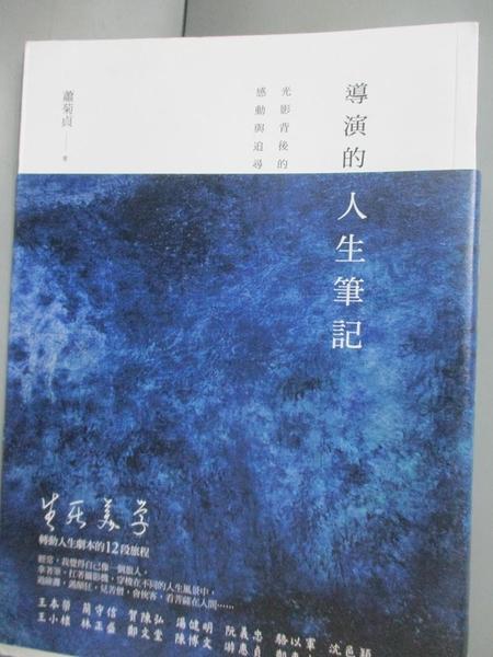 【書寶二手書T3/勵志_NAP】導演的人生筆記_蕭菊貞