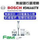 【fami】德國BOSCH   MSM6A60TW  無線隨行調理棒
