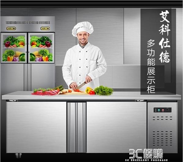 冷藏工作台220v廚房商用冰箱保鮮櫃操作台奶茶店設備 中秋節免運HM