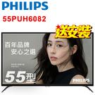 《送壁掛架及安裝》PHILIPS飛利浦 55吋55PUH6082 4K UHD聯網液晶顯示器(附視訊盒)