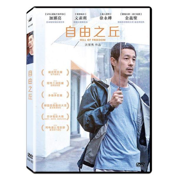 自由之丘 DVD (購潮8)