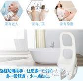 浴室扶手孕婦衛生間防滑欄桿廁所免打孔把手殘疾人老年人浴缸拉手 js7212『科炫3C』