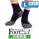 瑪榭 抗菌除臭足弓加強1/2氣墊襪 MS-21857 (25-27CM)