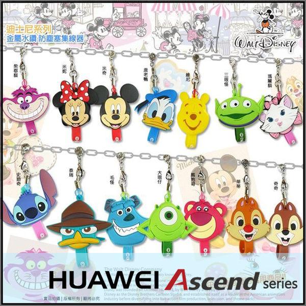 ☆1正版 迪士尼 金屬水鑽集線器/防塵塞/耳機線/傳輸線/華為 HUAWEI Ascend G300/G330/G510/G525/G610/G700/G740