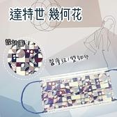 達特世(送口罩收納夾X1) 台灣製 外銷款成人 醫療口罩 幾何花 BFE95%
