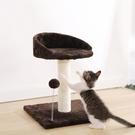 貓跳臺 伊麗貓爬架貓跳臺貓爬柱小型貓架立式大號貓抓柱貓窩樹TW【快速出貨八折下殺】