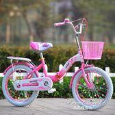 兒童自行車 腳踏車 摺疊兒童自行車20寸18寸16寸6-7-8-9-10-11-12歲女孩學生童車 果果輕時尚igo