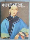 【書寶二手書T1/藝術_PCU】中國現代美術全集(7)油畫(一)_附殼