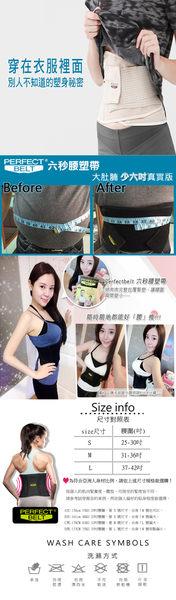 【Body Action洛克馬】Perfect Belt 六秒爆汗腰塑帶-膚單件M