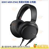 附插頭轉換器 SONY MDR-Z7M2 耳罩式耳機 公司貨 頭戴式 封閉式 高音質 4.4MM平衡接頭 Hi-Res