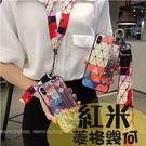 菱格幾何 紅米Note9 紅米Note9Pro 5G 復古格子 個性腕帶殼 彩色菱格 軟殼 防摔 保護套 手機殼