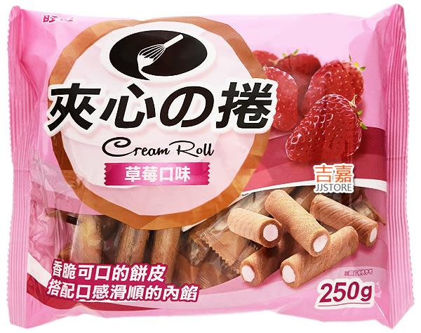 【吉嘉食品】旺旺夾心捲-草莓/粉(經濟包)奶蛋素 1包250公克48元{111-331}[#1]