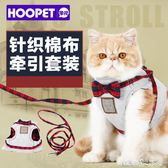 貓繩子遛貓繩背心式溜貓繩狗鍊子貓咪牽引繩寵物防逃脫掙脫胸背帶 「潔思米」
