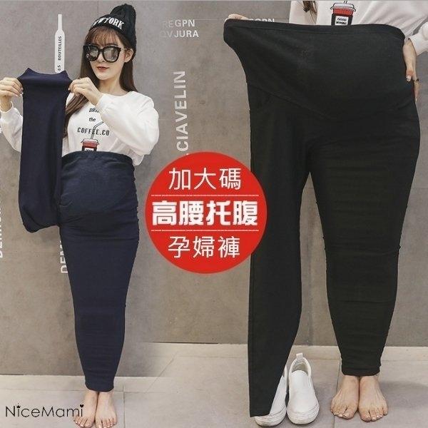漂亮小媽咪 韓版托腹褲 【P8203】 超大碼 超彈力 孕婦褲 加大尺碼 孕婦長褲 孕婦托腹褲