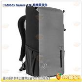 Tamrac Nagano 12L 美國 肩背相機包 灰色 鏡頭包 攝影包 雙肩包 單眼相機 大容量 後背包 公司貨