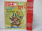 【書寶二手書T7/少年童書_EIZ】小牛頓_121~130期間_共10本合售_尋找老台灣