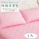 枕頭保潔墊/全包覆式# 伊柔寢飾-台灣製造.馬卡龍漾彩多色系列 / 粉*1