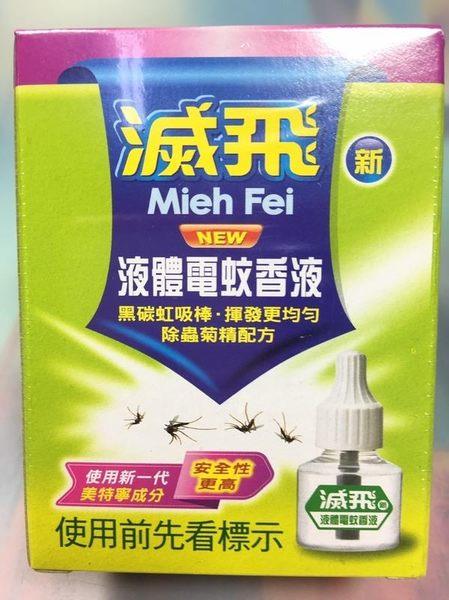 【 滅飛 新液體電蚊香液】127352蚊香盤 驅蚊【八八八】e網購