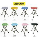 尚易沃格 戶外折疊凳 折疊板凳 折疊椅 塑料凳 小圓凳 凳子igo『小琪嚴選』