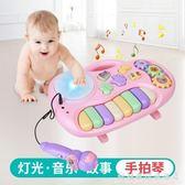 兒童電子琴0-1-3歲益智玩具女孩寶寶鋼琴可充電嬰幼音樂琴6帶話筒 科炫數位