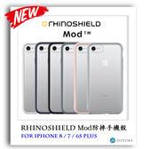 【贈傳輸線+玻璃貼】犀牛盾 iPhone X 8 7 6s 6 Plus 5s 5 SE MOD防摔手機殼 保護殼