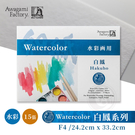 『ART小舖』Awagami日本阿波和紙 白鳳水彩紙本 220g 33.2x24.2cm (F4)15張 單本